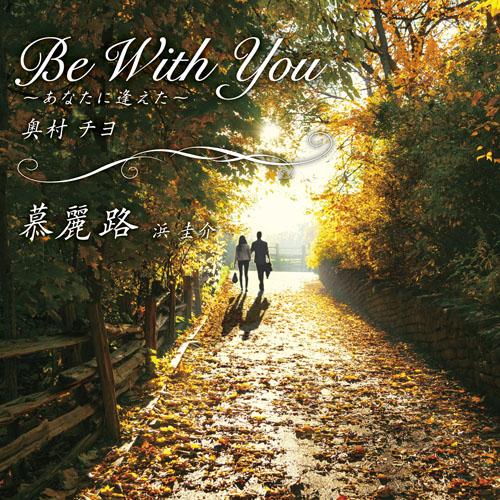奥村チヨ 両A面シングル『Be With You -あなたに逢えた-/慕麗路』ジャケット