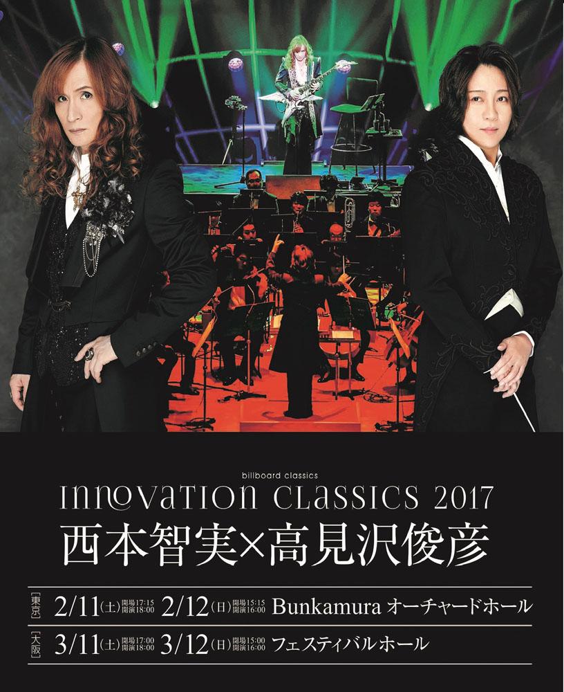 西本智実 / 高見沢俊彦 <INNOVATION CLASSICS 2017>ポスター