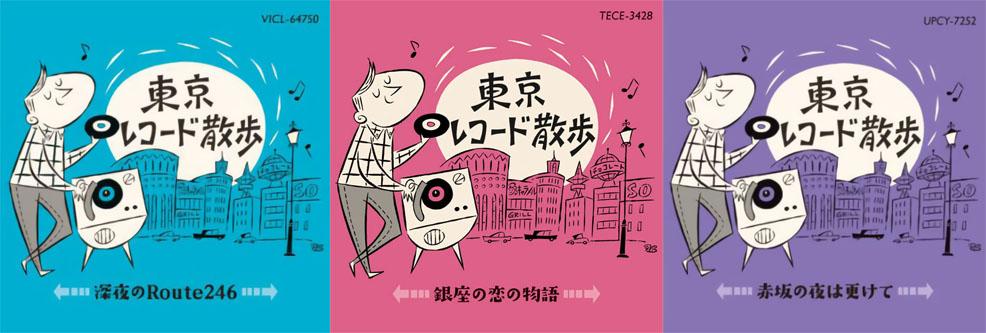 『東京レコード散歩』