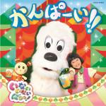 NHK Eテレ「いないいないばあっ!」CD『NHKいないいないばあっ!かんぱーい!!』ジャケット