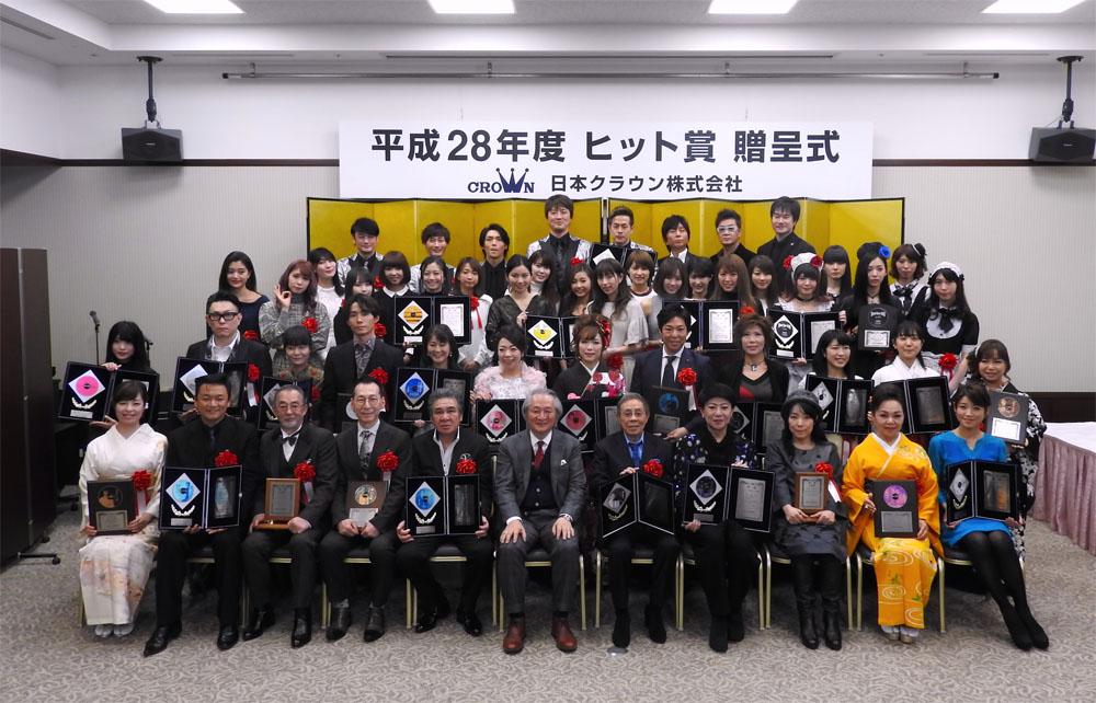 平成28年度第53回日本クラウンヒット賞贈呈式