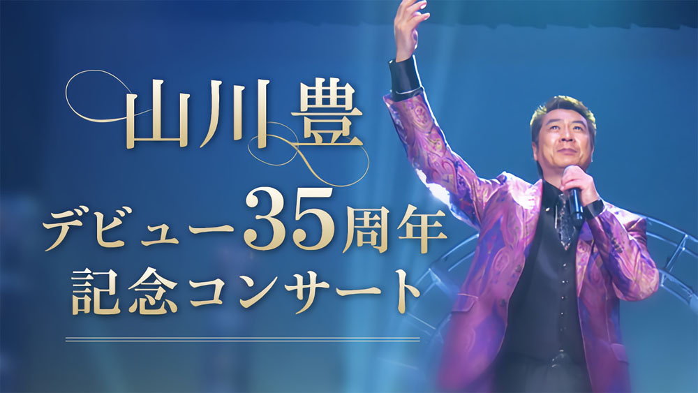 山川豊デビュー35周年記念コンサート