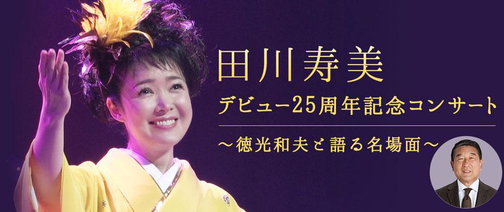 田川寿美 デビュー25周年記念コンサート ~徳光和夫と語る名場面~
