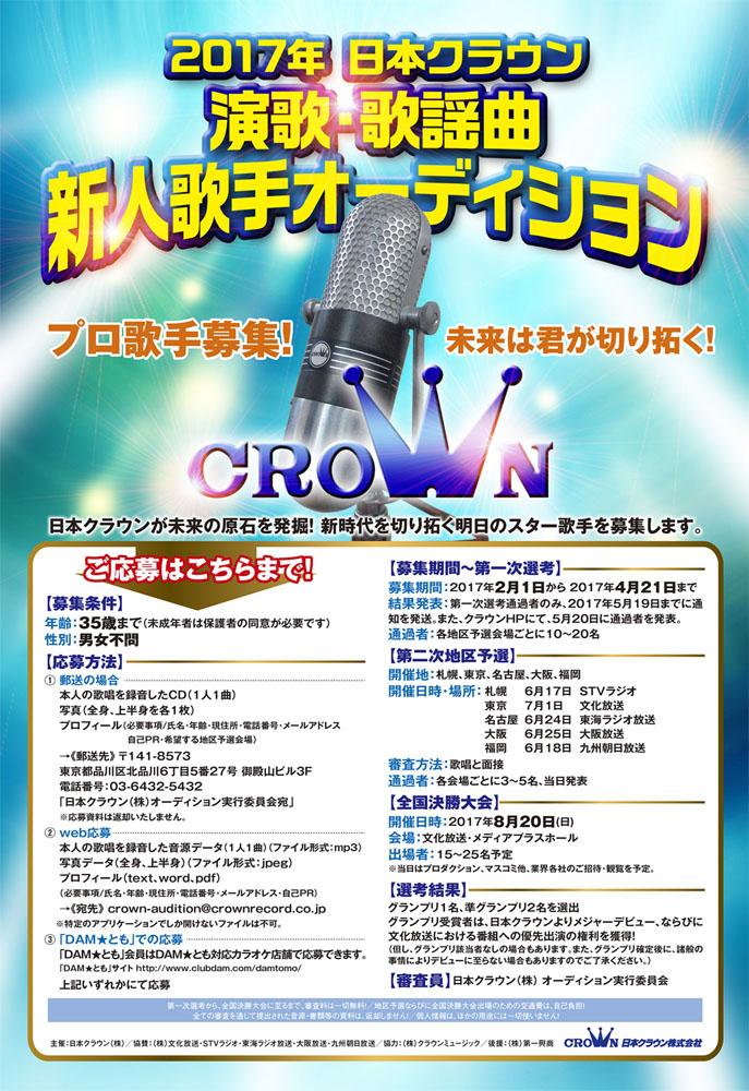 <2017年 日本クラウン 演歌・歌謡曲新人歌手オーディション>