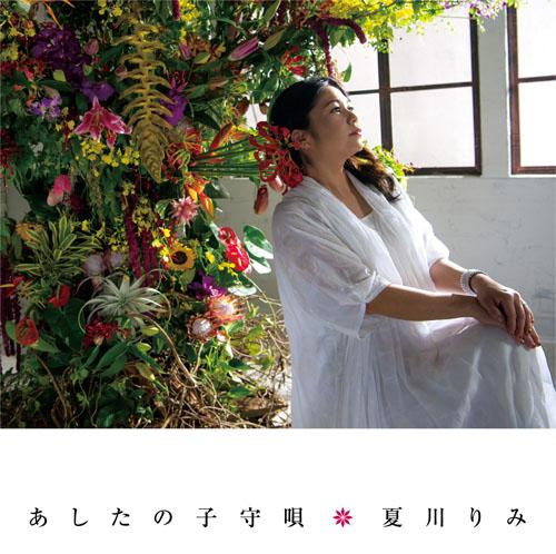 夏川りみ シングル『あしたの子守唄』ジャケット