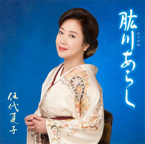 伍代夏子 シングル『肱川あらし』【お得盤】ジャケット