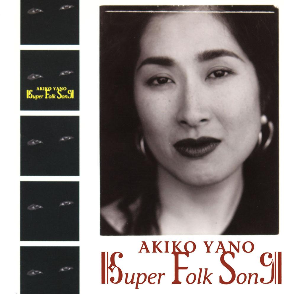 矢野顕子 アナログレコード『SUPER FOLK SONG』ジャケット