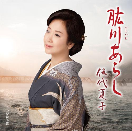 伍代夏子 シングル『肱川あらし』【通常盤】ジャケット