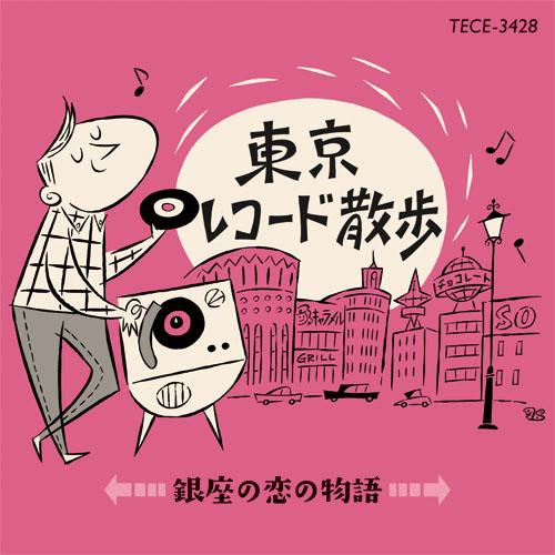 テイチク エンタテインメント『東京レコード散歩 銀座の恋の物語』ジャケット