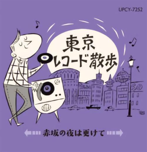 ユニバーサル ミュージック『東京レコード散歩 赤坂の夜は更けて』ジャケット