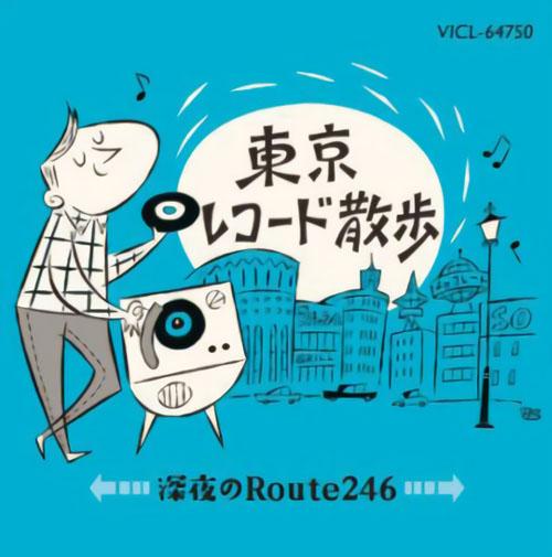 ビクターエンタテインメント『東京レコード散歩 深夜のRoute246』ジャケット