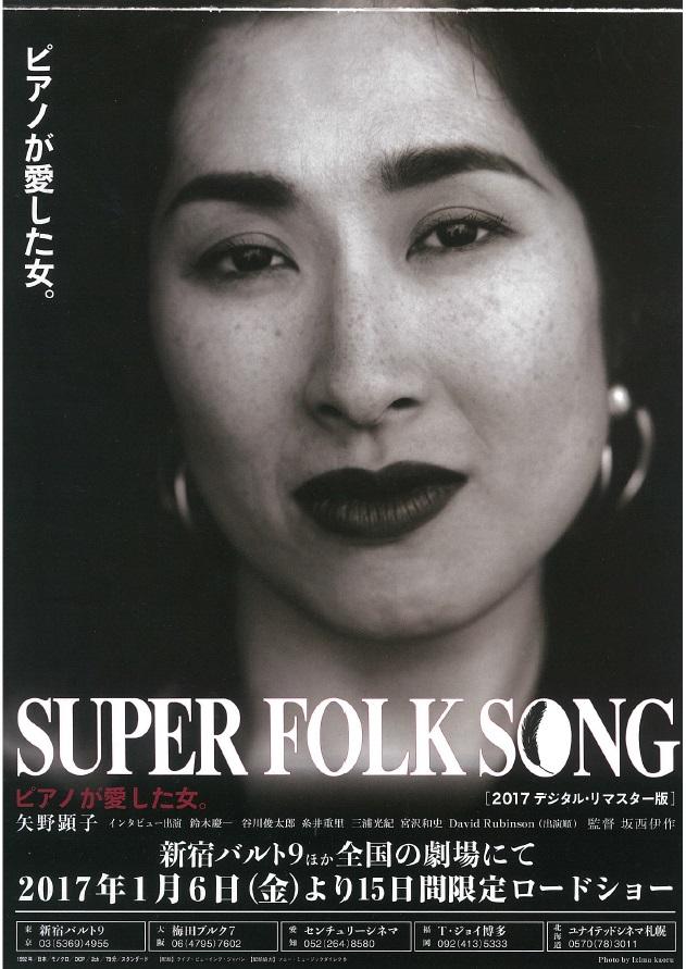 矢野顕子 映画『SUPER FOLK SONG~ピアノが愛した女。~』[2017デジタル・リマスター版]ポスター
