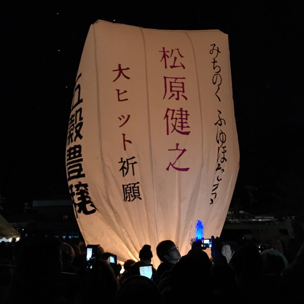 【動画】松原健之が歌の世界を体現、秋田のお祭りで紙風船上げに参加