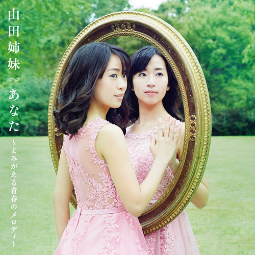 双子ソプラノデュオ山田姉妹 アルバム『あなた ~よみがえる青春のメロディー』ジャケット