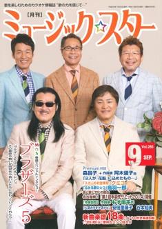 [月刊]ミュージック☆スター 2014年9月号
