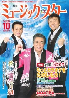 [月刊]ミュージック☆スター 2014年10月号
