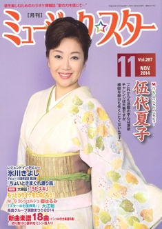 [月刊]ミュージック☆スター 2014年11月号