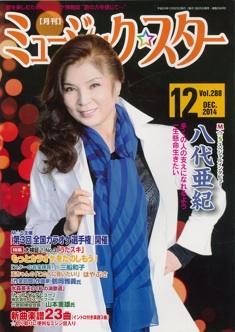 [月刊]ミュージック☆スター 2014年12月号