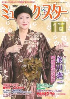 [月刊]ミュージック☆スター 2015年1月号