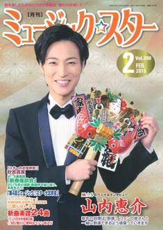 [月刊]ミュージック☆スター 2015年2月号