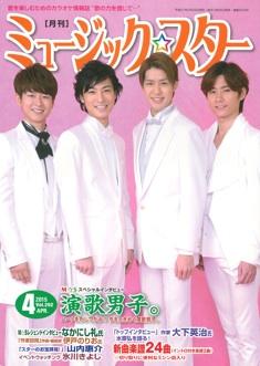 [月刊]ミュージック☆スター 2015年4月号