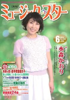 [月刊]ミュージック☆スター 2015年6月号