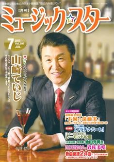 [月刊]ミュージック☆スター 2015年7月号