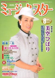 [月刊]ミュージック☆スター 2015年8月号