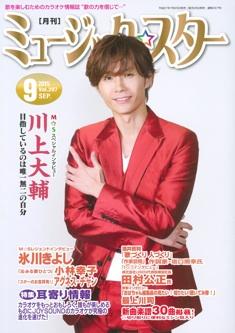 [月刊]ミュージック☆スター 2015年9月号
