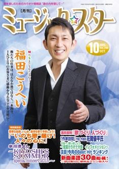 [月刊]ミュージック☆スター 2015年10月号