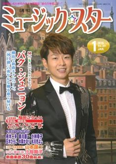 [月刊]ミュージック☆スター 2016年1月号