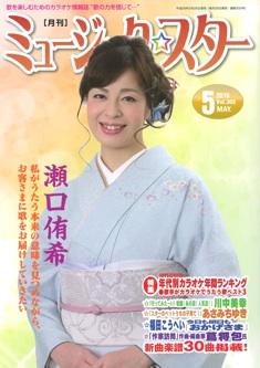 [月刊]ミュージック☆スター 2016年5月号