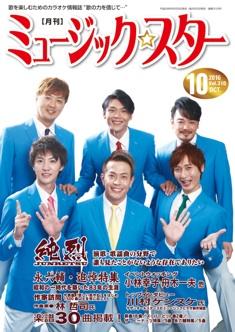 [月刊]ミュージック☆スター 2016年10月号
