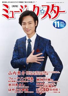 [月刊]ミュージック☆スター 2016年11月号