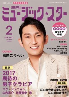 [月刊]ミュージック☆スター 2017年2月号