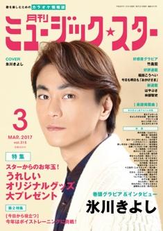 [月刊]ミュージック☆スター 2017年3月号