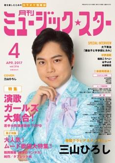 [月刊]ミュージック☆スター 2017年4月号