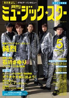 [月刊]ミュージック☆スター 2017年5月号
