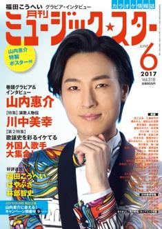 [月刊]ミュージック☆スター 2017年6月号