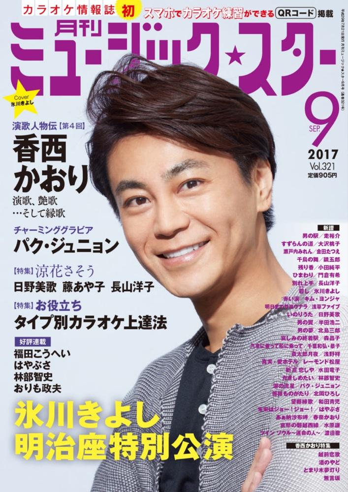 [月刊]ミュージック☆スター 2017年9月号