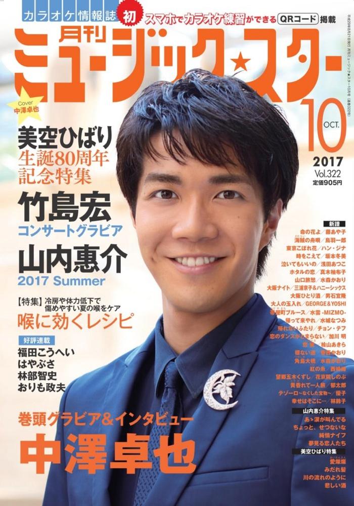 [月刊]ミュージック☆スター 2017年10月号
