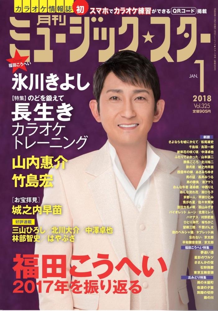 [月刊]ミュージック☆スター 2018年1月号