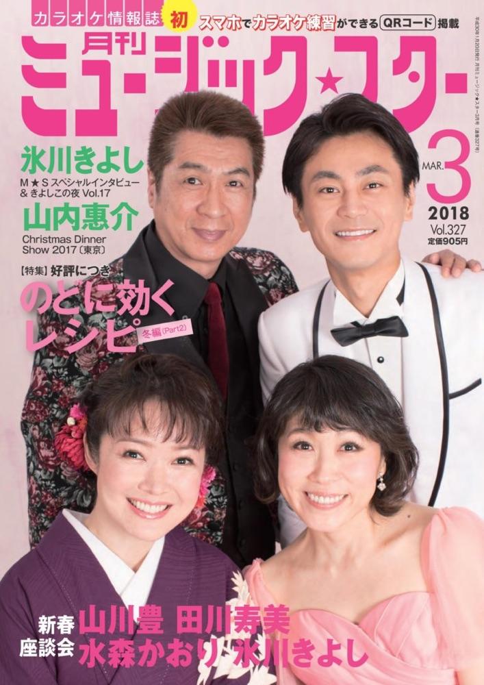 [月刊]ミュージック☆スター 2018年3月号