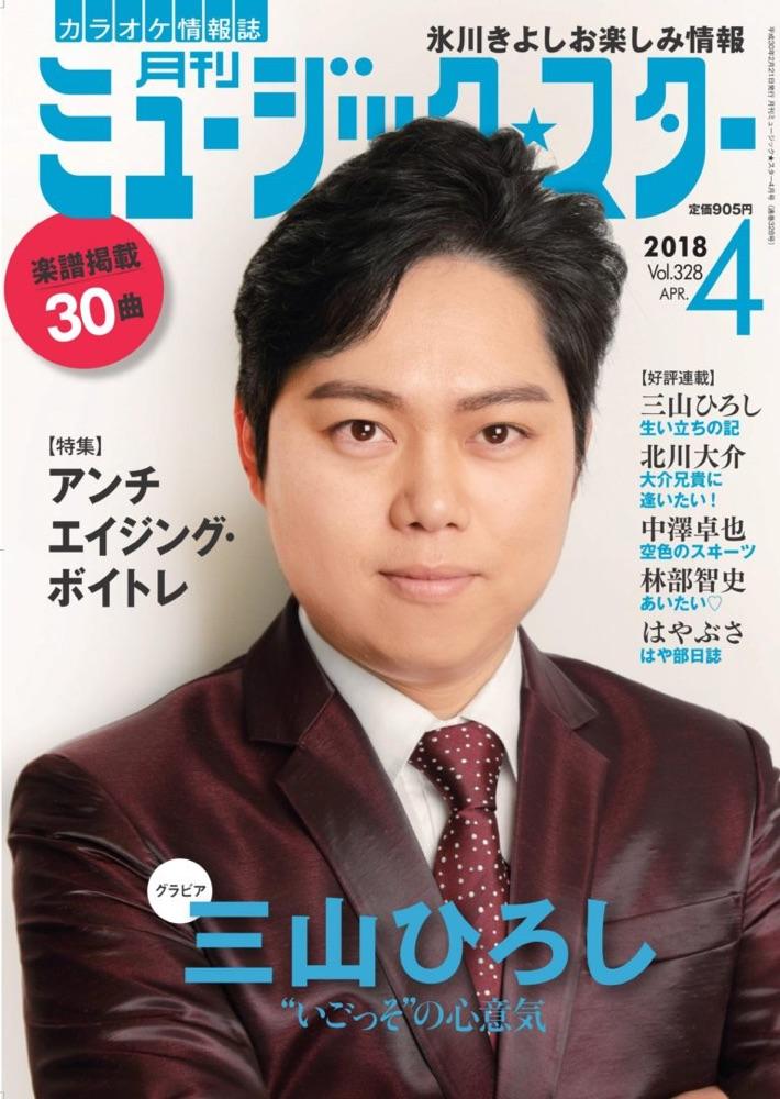 [月刊]ミュージック☆スター 2018年4月号