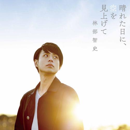 林部智史シングル『晴れた日に、空を見上げて』ジャケット