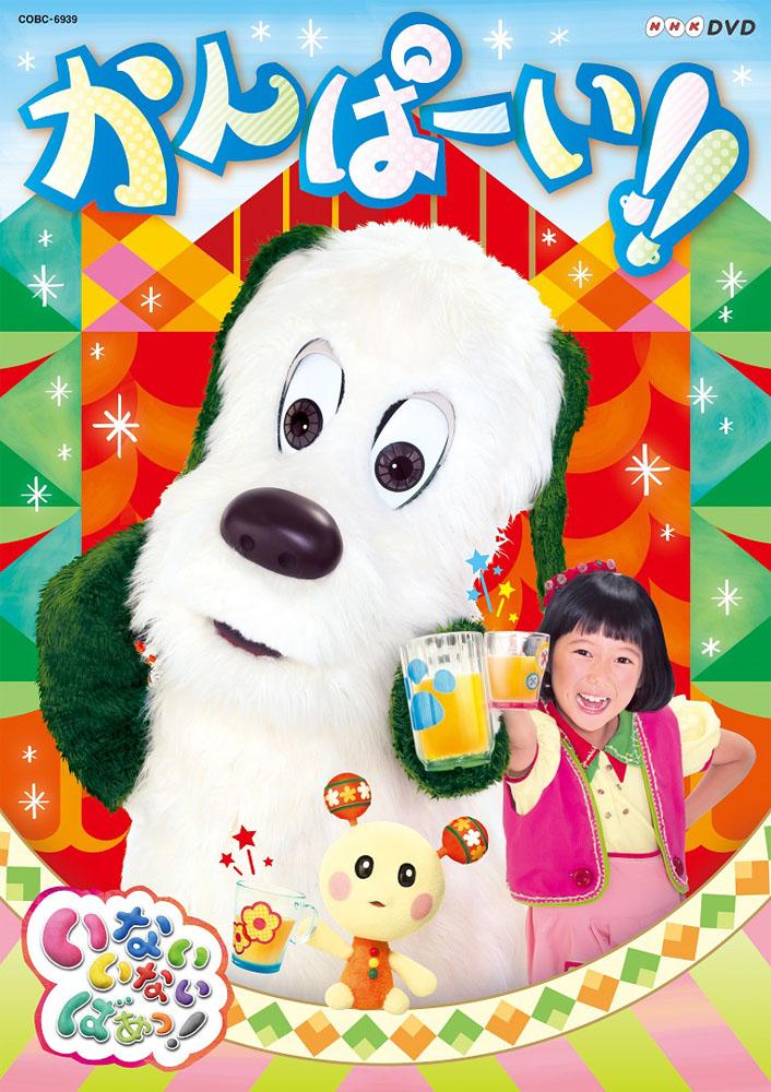 NHK DVD『いないいないばあっ! かんばーい!!』