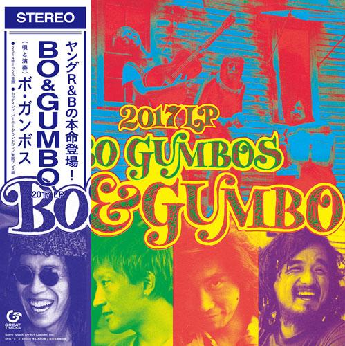 ボ・ガンボス アナログレコード『BO&GUMBO - 2017 LP』ジャケット