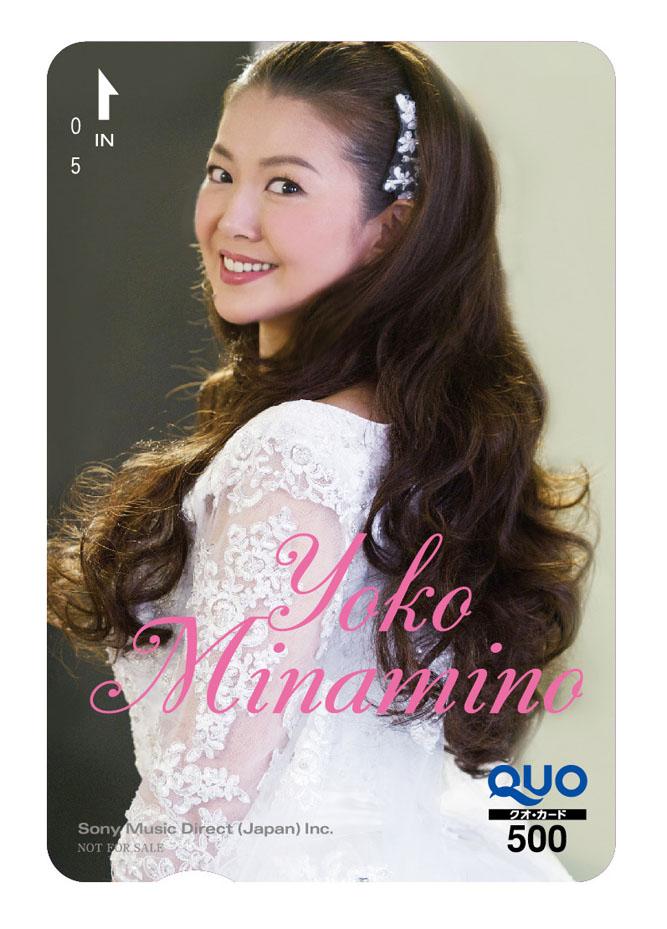 南野陽子 Blu-ray『NANNO 30th&31st Anniversary』購入者特典クオカード