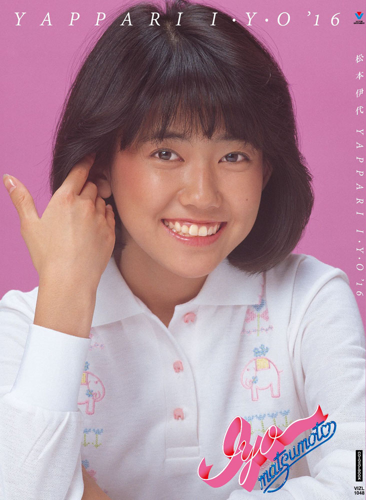 松本伊代『YAPPARI I・Y・O'16 DELUXE PACK 35th Anniversary Special』ジャケット