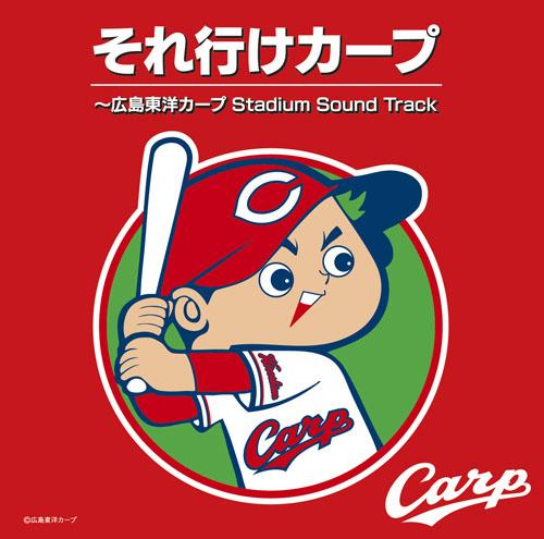 『それ行けカープ~広島東洋カープ Stadium Sound Track』ジャケット